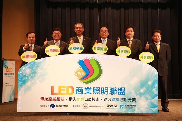 台灣區照明燈具輸出業同業公會 - 維基百科,自由的百科全書圖