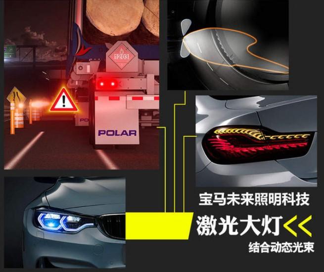 BMW  M4未來燈具概念產品