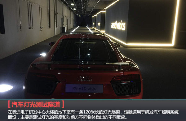 全歐洲最長的汽車燈光測試隧道
