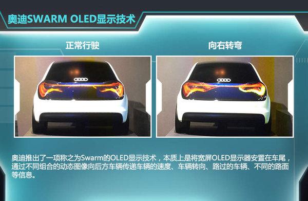 動感流光OLED矩陣式尾燈