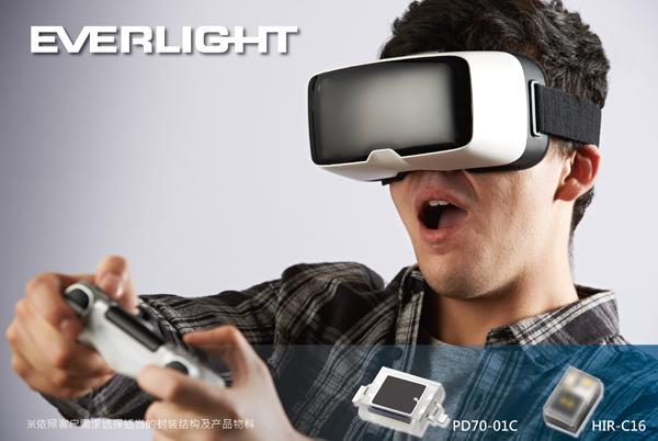 虛擬實境當紅 億光IR、PD成關鍵組件