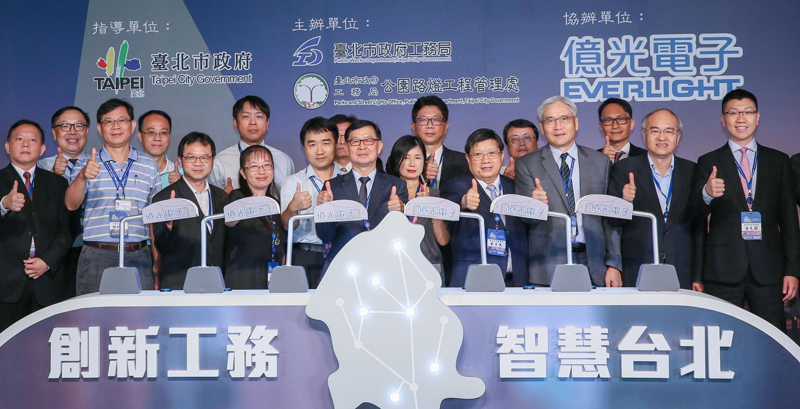 億光協力推動「臺北市LED照明裝設預約工程」